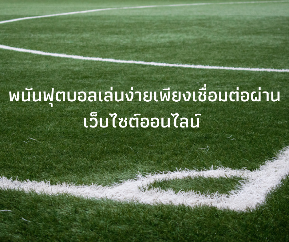 พนันฟุตบอลเล่นง่ายlsm99